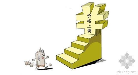 北京:非民用天然气价又上调了 民用价格呢?