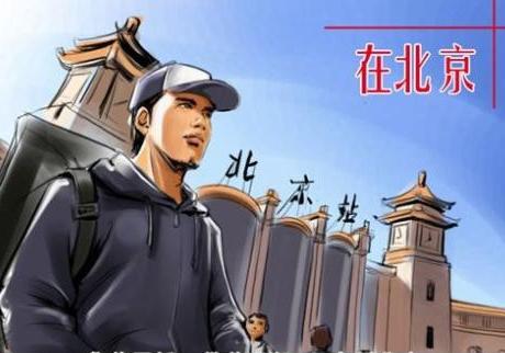 """离京""""北漂""""忆北京 在这个城市既欢乐又忧愁"""