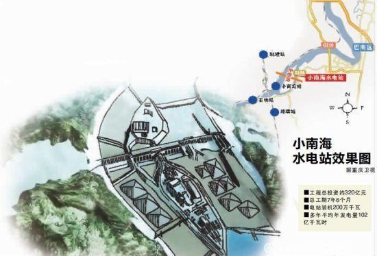 小南海水电站被否:3千多村民8年守望搬迁成泡影