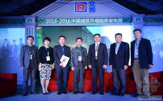 立邦工程携手新立方共揭2015-2016年 中国建筑外墙趋势发布周大幕