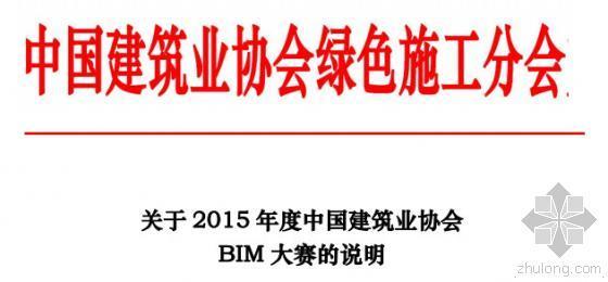 关于2015年度中国建筑业协会BIM大赛的说明
