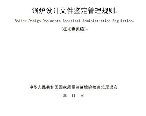 特种设备局《锅炉设计文件鉴定管理规则》     (征求意见稿)征求