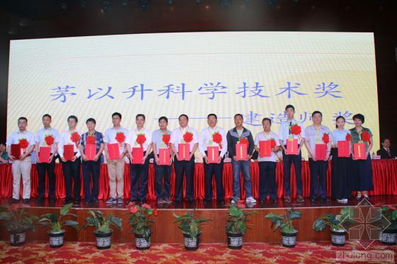 243人获颁茅以升科学技术奖 土力学及岩土工程奖6人
