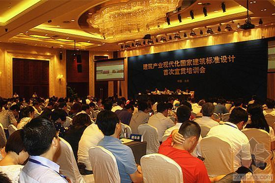 建筑产业现代化国家建筑标准设计 首次宣贯培训会在京举办
