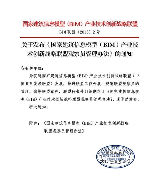 关于发布《国家建筑信息模型(BIM) 产业技术创新战略联盟观察员