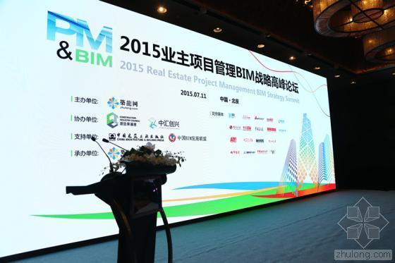[图文直播]2015业主项目管理BIM战略高峰论坛