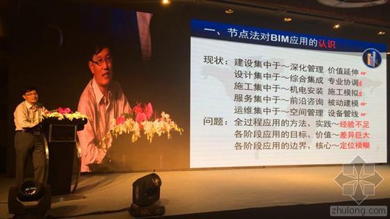 [图文直播]蔡嘉明:节点法项目管理 在超大型会展项目中的BIM应