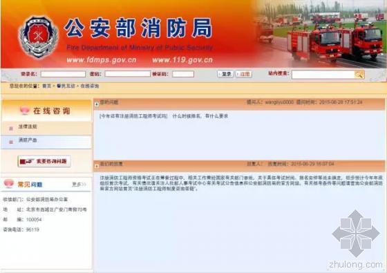 公安部消防局:注册消防工程师拟2015年底开考