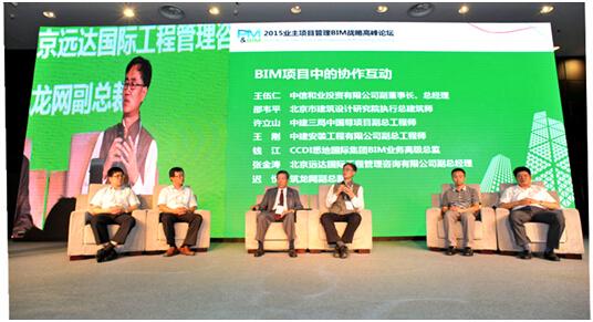 中国尊项目BIM的协作与互动 ——Z15中国尊项目业主与实施方圆桌对