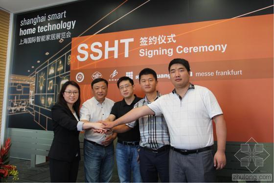 """首届""""上海国际智能家居展览会SSHT"""" 2015年隆重登场"""