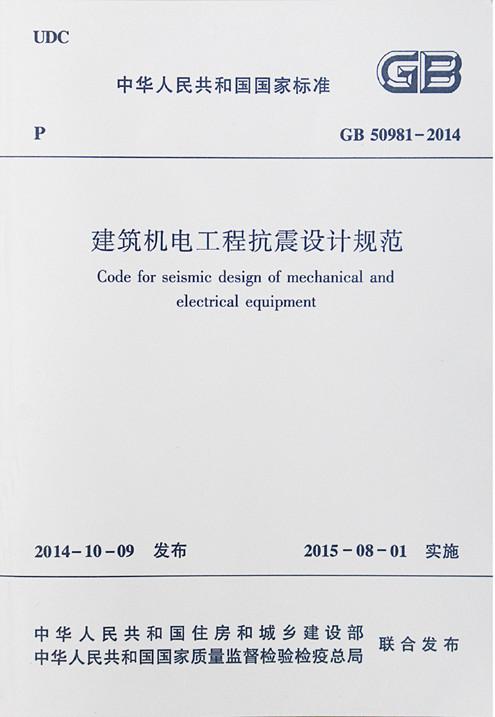 中国首部《建筑机电工程抗震设计规范》今起实施