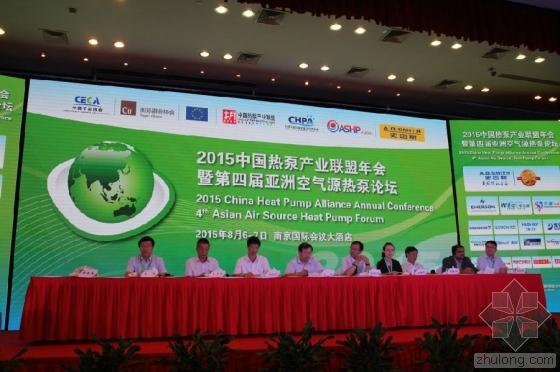 2015中国热泵产业联盟年会暨第四届亚洲空气源热泵论坛中古都南京召