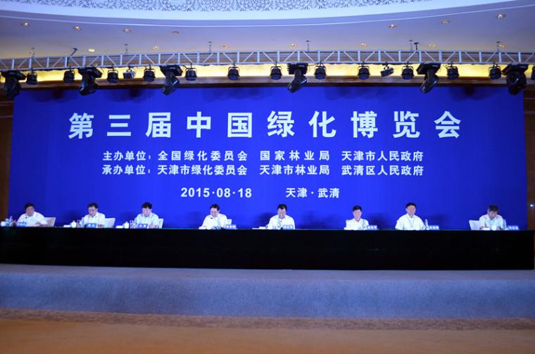 第三届中国绿化博览会在天津市武清区启幕
