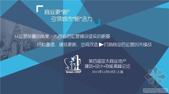 第四届亚太商业地产建筑-设计-效能高峰论坛 —打响商业后运营的先