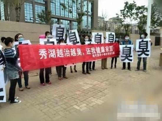 业主抗议万科建污水处理厂