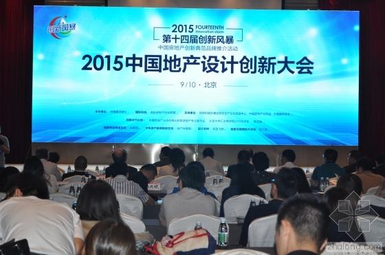 [图文直播]第十四届创新风暴·中国房地产创新典范解构需求·201