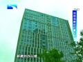 湖北黄冈地税局建豪华办公楼 批4500万花费超1.3亿