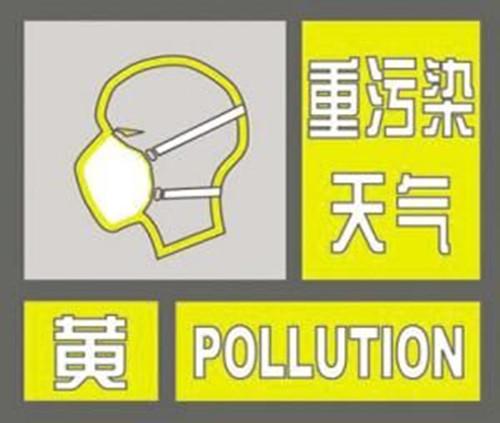 北京启动重污染黄色预警 全城停止土方石施工