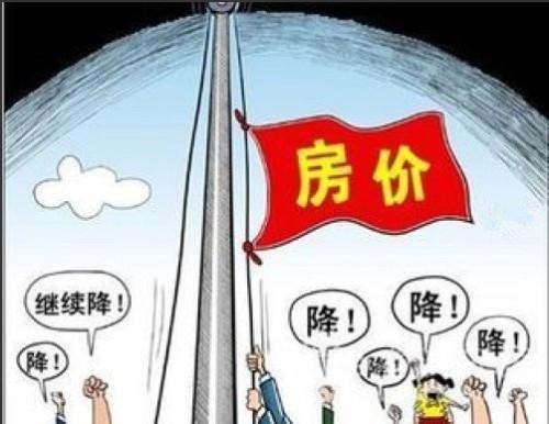 北京房价10年走势详解  2016年房价将暴跌50%
