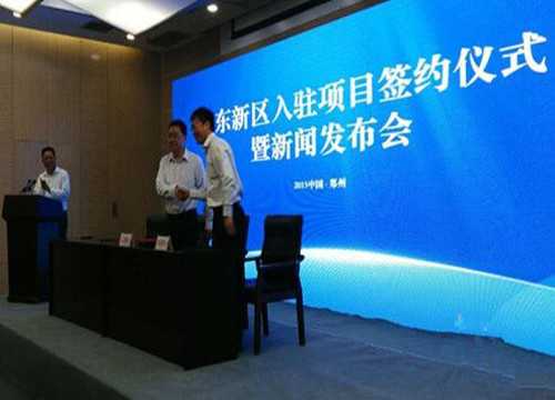 """郑东新区签约18个项目投资近百亿 跑出""""加速度"""""""