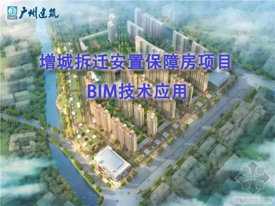 增城拆迁安置保障房项目BIM技术应用