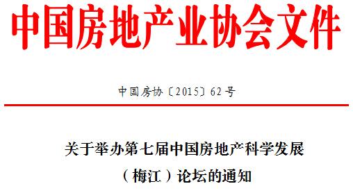 关于举办第七届中国房地产科学发展论坛的通知