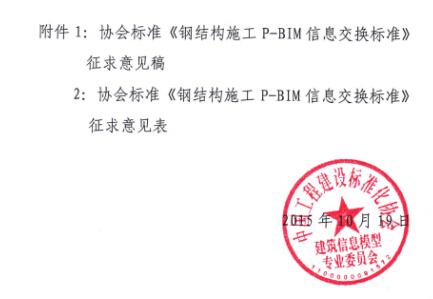 关于对协会标准《钢结构施工P-BIM信息交换标准》 征求意见的函
