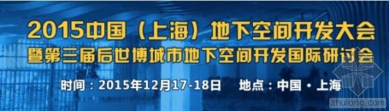 """2015中国(上海)地下空间开发大会暨""""第三届后世博 城市地下空间"""
