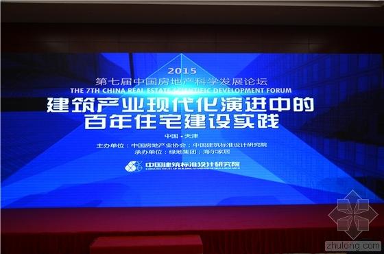 [图文直播]第七届中国房地产科学发展论坛 互联网+BIM技术与百年