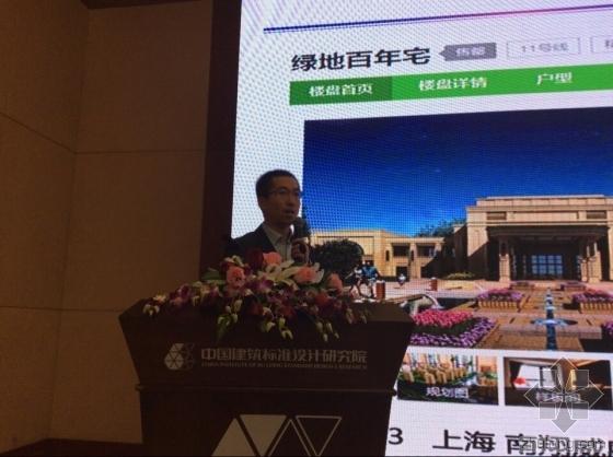 [图文直播]魏琨:绿地百年宅产品线的建立与实践