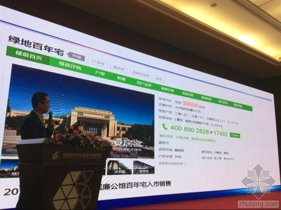魏琨:绿地百年宅产品线的建立与实践