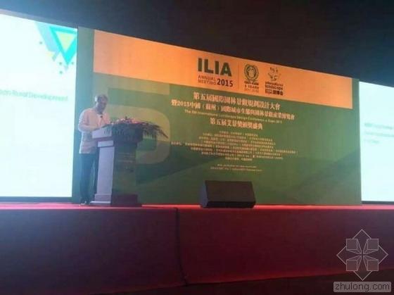 第五届艾景奖•国际园林景观规划设计大会在苏州举行