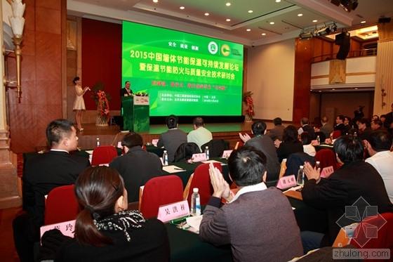 2015中国墙体节能保温可持续发展论坛在京举办
