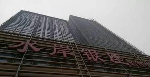 中国第一拆:7000万拆除一座高达65层的商品楼