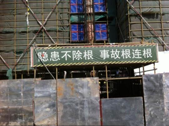 惊!楼盘混凝土不合格 用千斤顶撑34层高楼