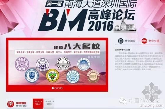八大建筑名校联袂支持 BIM顶级峰会召开在即