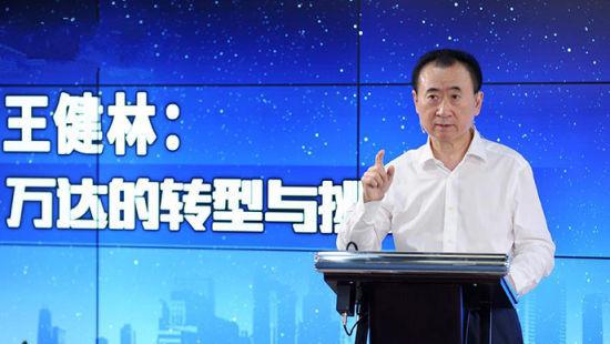 王健林:明年万达不再是房企  战略转型另辟蹊径