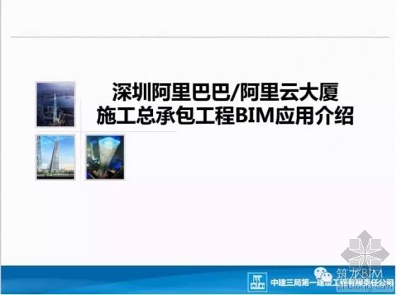 深圳阿里云大厦施工总承包工程BIM应用介绍