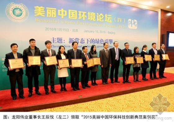 """龙阳伟业获评""""2015美丽中国环保科技创新典范"""""""