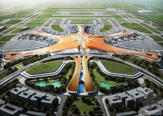 北京新机场航站楼已开始基础设施施工 2019年完工