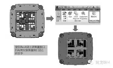 在超高层建筑项目中 基于BIM的三维算量的研究与应用