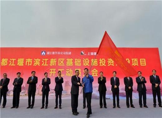 都江堰正式启动建滨江新区 斥资72亿元