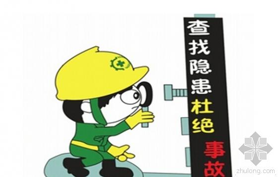 住建部:2016年建筑施工安全专项整治工作通知