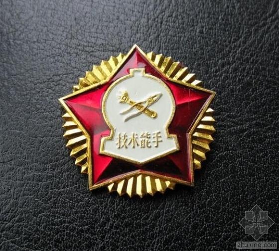 住建部:关于推荐第十三届中华技能大奖及全国技术能手候选人的通知