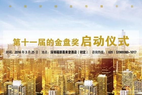 第十一届金盘奖启动仪式将在深圳举行