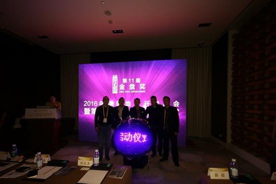 中国地产开发峰会暨第11届金盘奖启动仪式