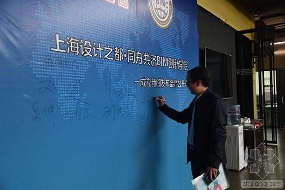 上海设计之都·同舟共济BIM创新学院成立新闻发布会暨BIM培训公开课