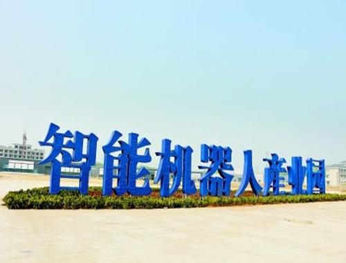 山东菏泽建全国最大机器人产业园 总投资10亿元