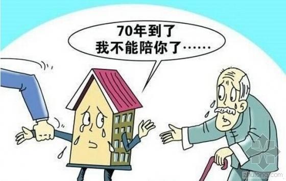 房子70年产权到期咋办?温州出现实例:网友炸锅