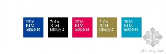 """第四届""""BIM技术在设计、施工及房地产企业协同工作 中的应用""""技"""